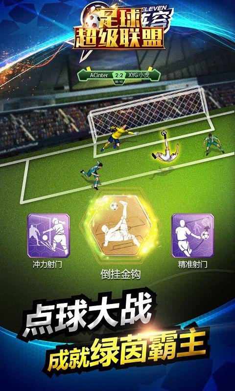 足球超级联盟截图4