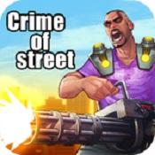 罪恶街霸:黑手党(Crime of street:Mafia fighting)无限水晶版