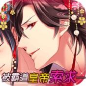 禁忌的后宫游戏:皇帝陛下与契约新娘