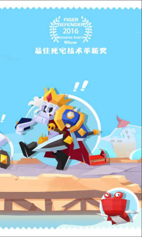 国王指意版游戏截图