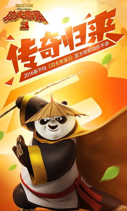 功夫熊猫3(官方正版)截图1