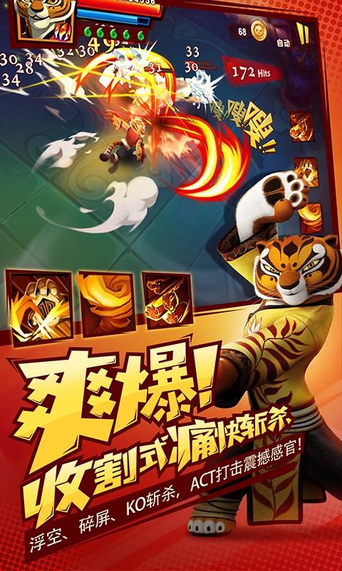 功夫熊猫3(官方正版)截图2