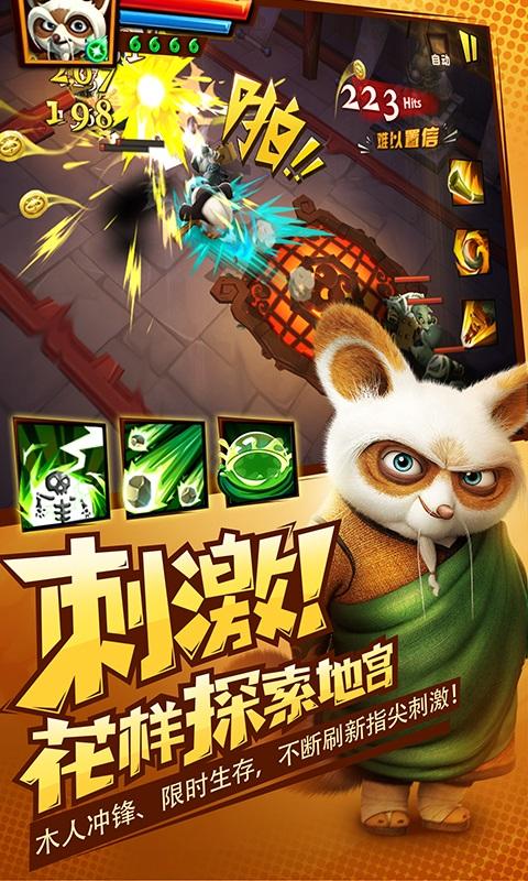 功夫熊猫3(官方正版)截图3