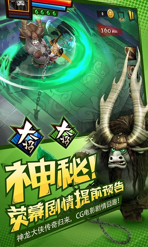 功夫熊猫3(官方正版)截图4