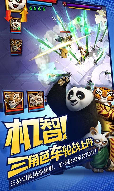 功夫熊猫3(官方正版)截图5