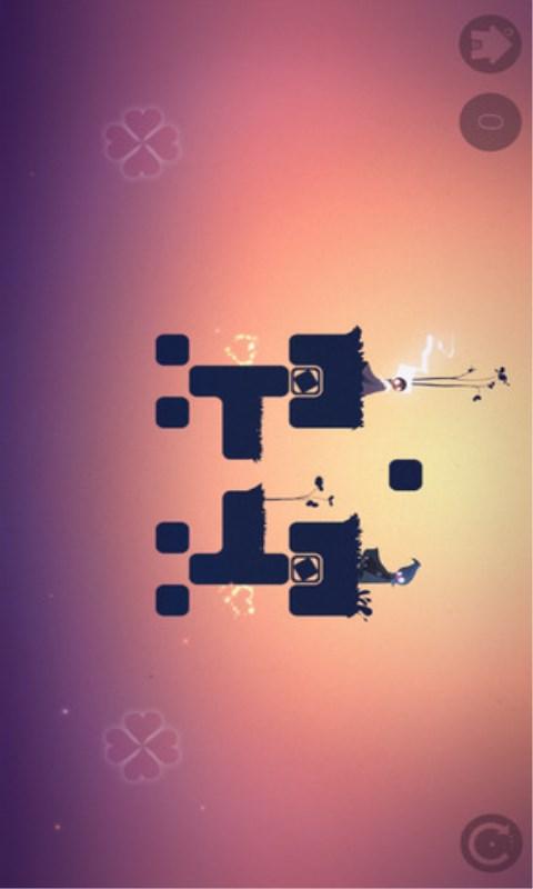 爱心推手2游戏截图