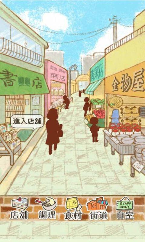 洋果子店ROSE游戏截图