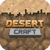 沙漠世界(Desert Craft)