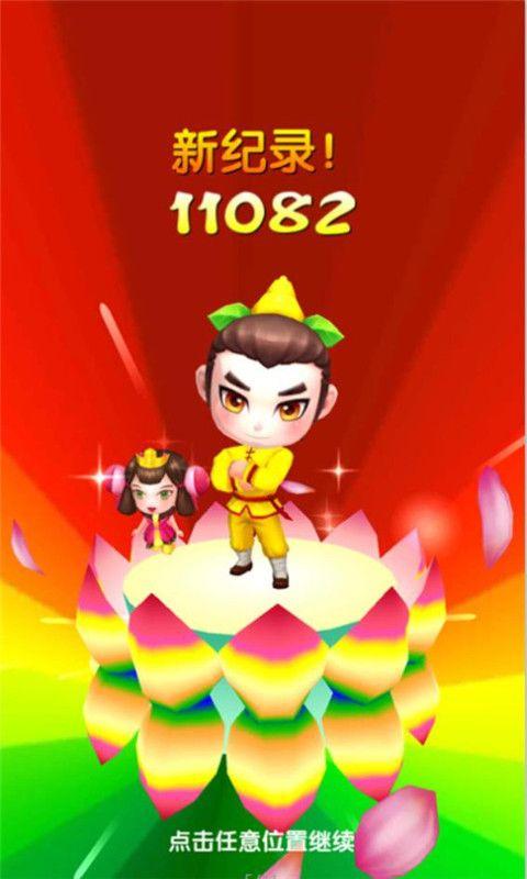 葫芦娃跑酷游戏截图