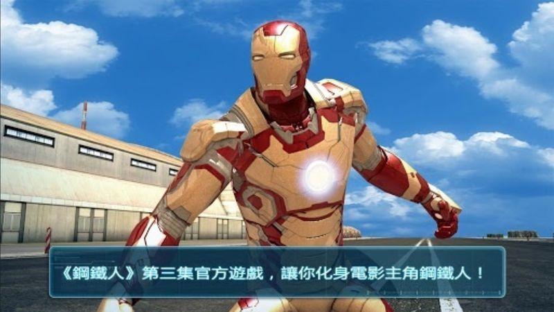 钢铁侠3(Iron Man 3)游戏截图