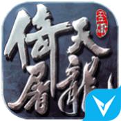 倚天屠龙记(官方正版)
