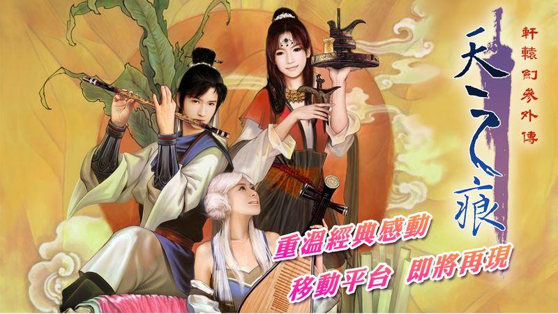 轩辕剑叁外传天之痕宣传图片