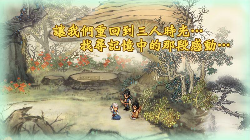 轩辕剑叁外传天之痕(SWD3E)截图2