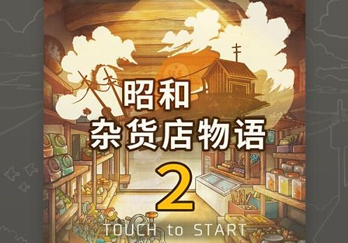 《昭和杂货店物语2》评测:回忆固然很美好!图标