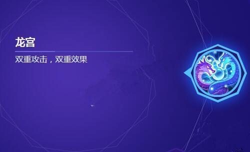 梦幻西游手游龙宫新技能解析 龙宫新技能预测