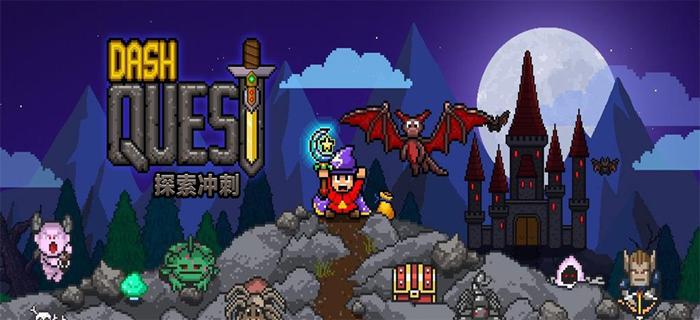 探索冲刺(Dash Quest)无限金币版