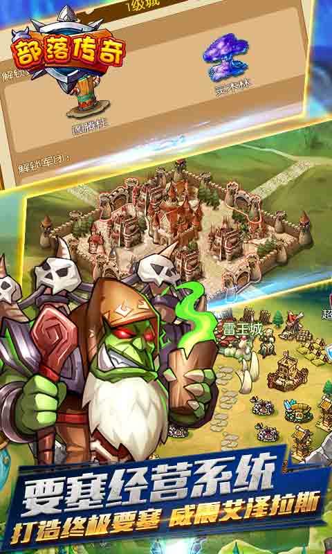 部落传奇游戏截图