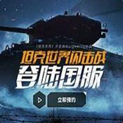 坦克世界:闪击战图标