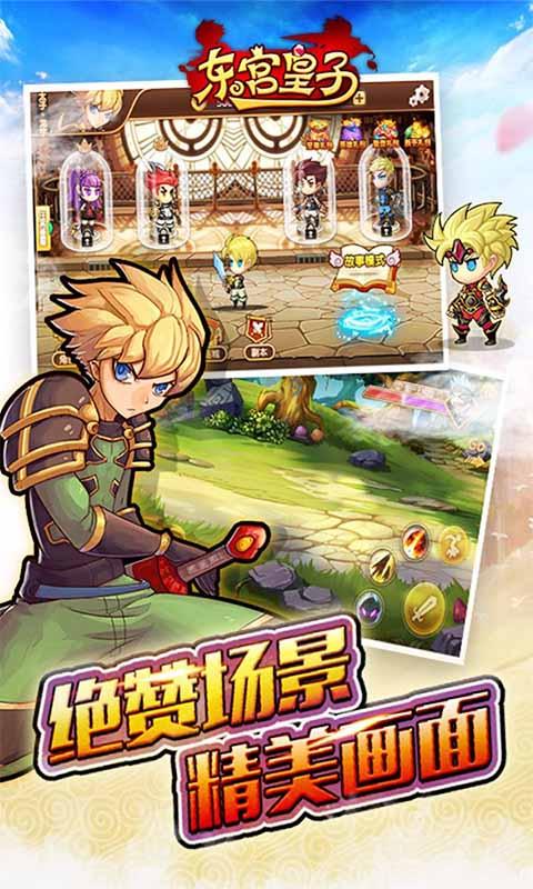 东宫皇子游戏截图