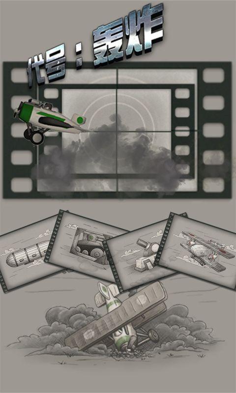 代号轰炸游戏截图