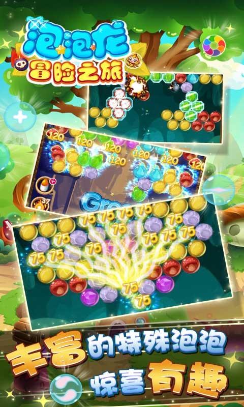 泡泡龙冒险之旅游戏截图