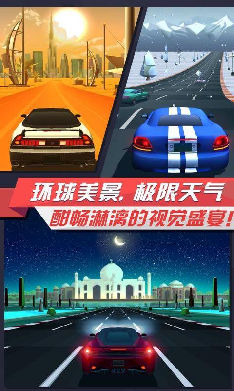 疾风飞车世界游戏截图
