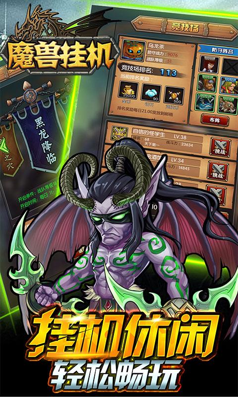 魔兽挂机(官方正版)宣传图片