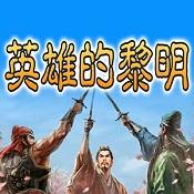 三国志英雄的黎明