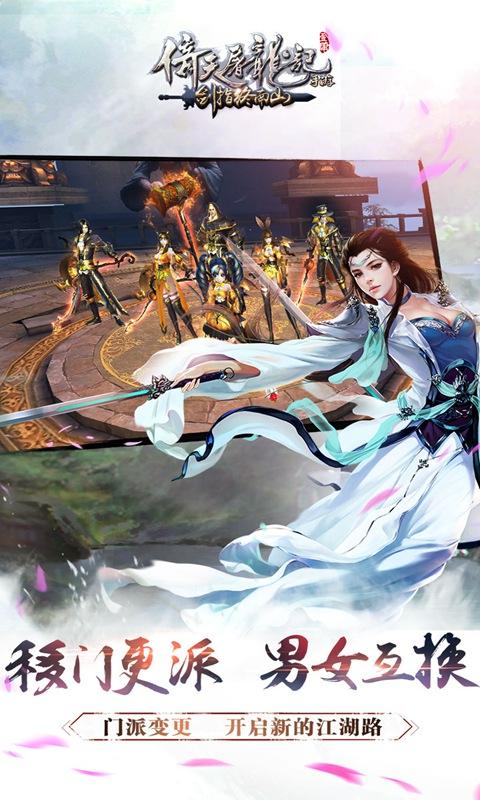 倚天屠龙记(金庸正版授权)游戏截图