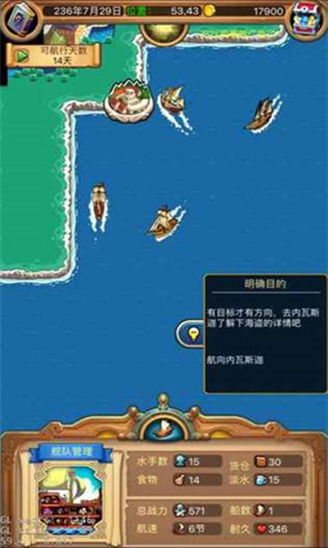 《小小航海士》