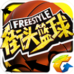 街头篮球(唯一拥有街头篮球纯正血统)