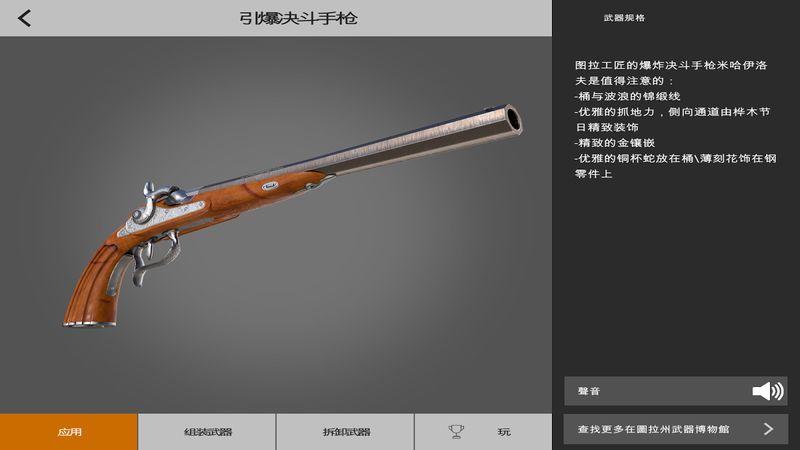 武器英雄3D博物馆游戏截图