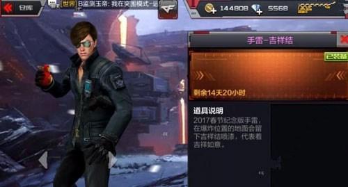 CF手游手雷吉祥结属性介绍 手雷吉祥结怎么样