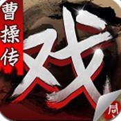 三国戏曹操传图标