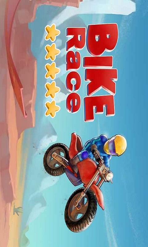 自行车比赛(Bike Race)截图1