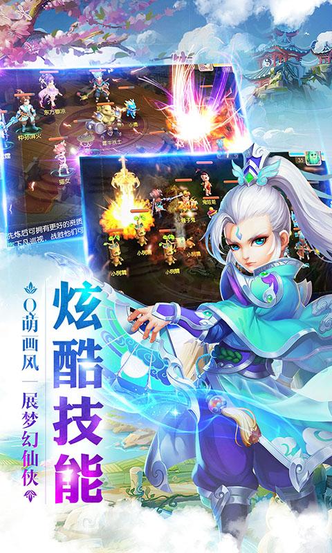 梦幻修仙游戏截图