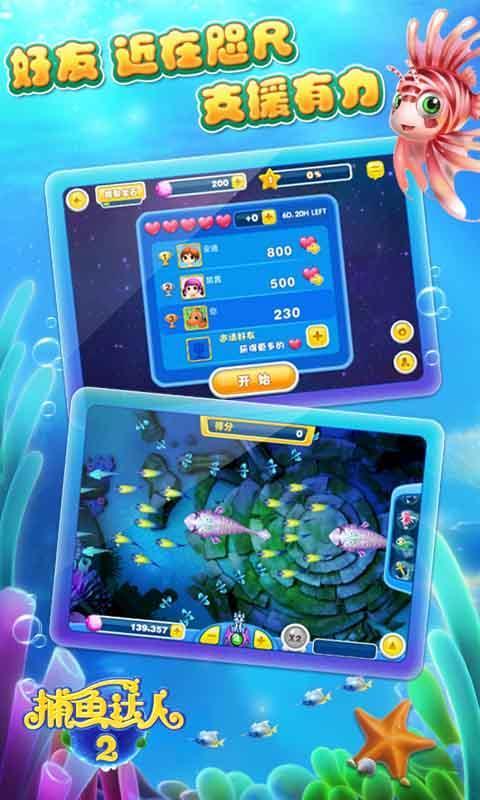 捕鱼达人2游戏截图