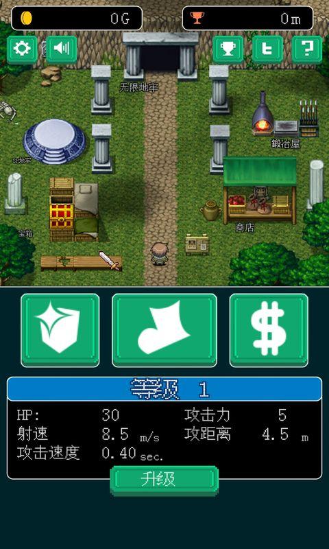像素地牢英雄(Pixel Dungeon Hero)截图1