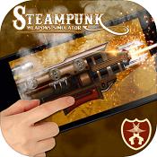 蒸汽朋克武器模拟器图标