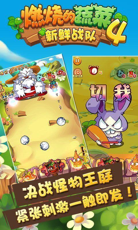 燃烧的蔬菜4新鲜战队游戏截图