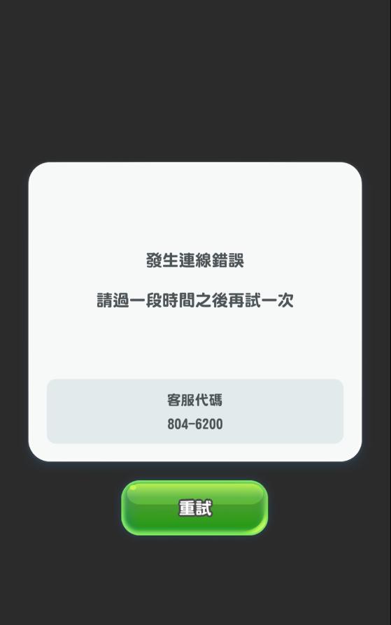 《超级马里欧酷跑》错误代码804-6200|804-5100|804-6000打不开无法进游戏解决办法攻略