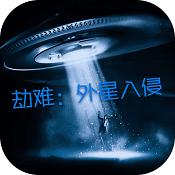 劫难:外星入侵