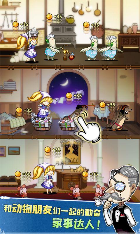 苦力灰姑娘(Labor Cinderella)游戏截图