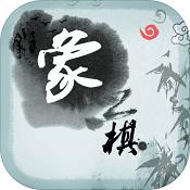 中国象棋-残局大师版图标