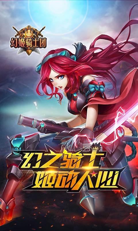 幻姬骑士团游戏截图
