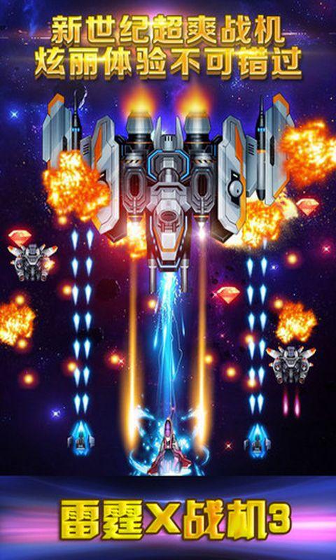 雷霆战机3豪华版游戏截图