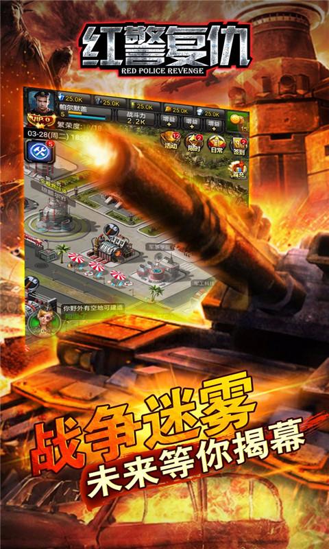 红警复仇(坦克大对决)游戏截图