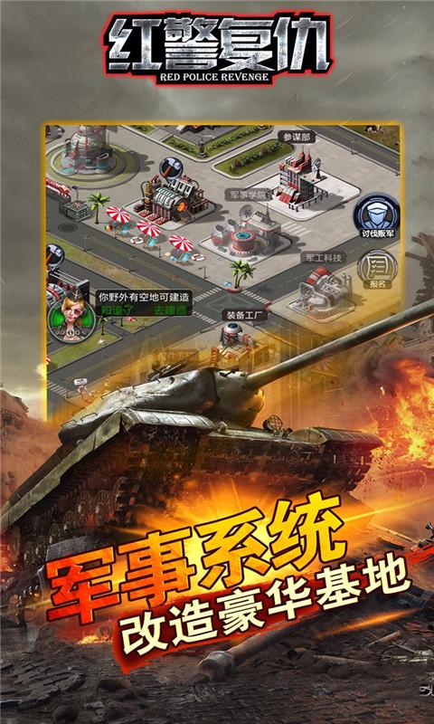 红警复仇(坦克大对决)截图2