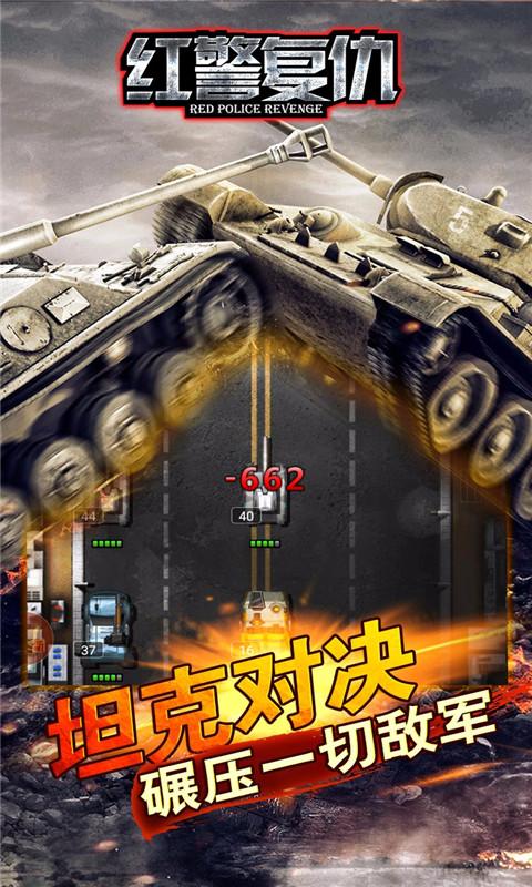 红警复仇(坦克大对决)截图4