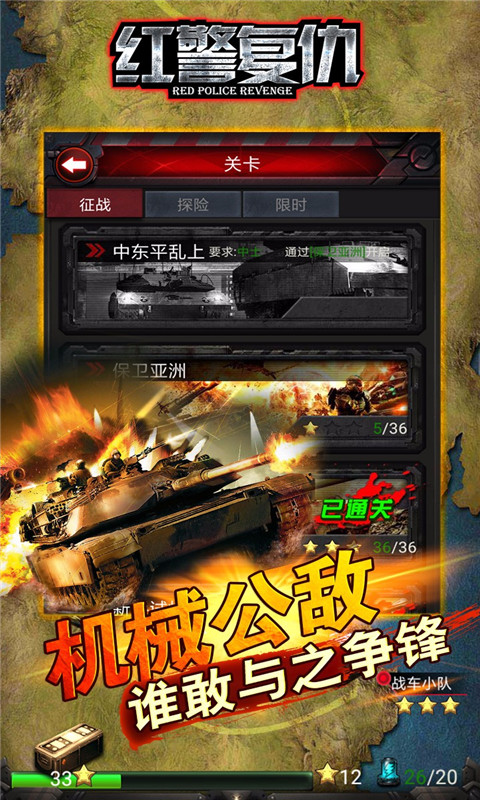 红警复仇(坦克大对决)截图5